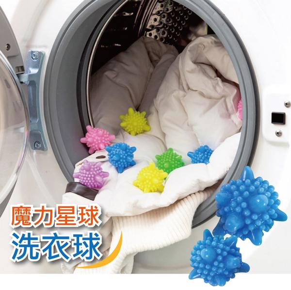 【04834】 魔力星球洗衣球 護洗球 清潔球 迷你洗衣球 洗衣 去污洗衣球 防纏繞洗衣球