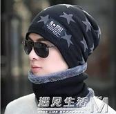 帽子男冬天加厚保暖針織毛線帽韓版女士加絨防寒騎行棉帽青防風 遇見生活