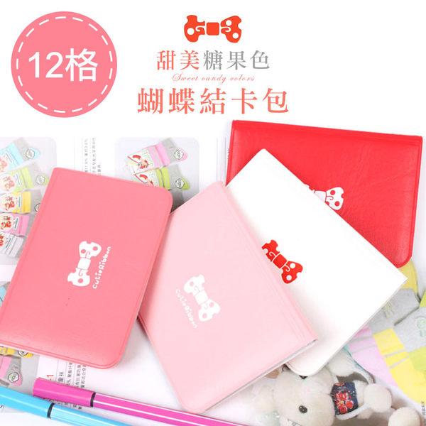 可愛蝴蝶結 信用卡包 【PA-016】 名片夾 名片 醫卡 卡片夾
