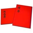 《享亮商城》高級紅簽名簿 S243