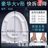 馬桶圈蓋子UVO型配件老式馬桶蓋通用加厚座便坐便器蓋板家用抽水 NMS美眉新品