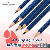 『ART小舖』Faber-Castell 德國輝柏 Art grip創意工坊 三角藍桿 水性色鉛筆 292-282 單支