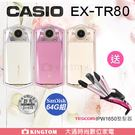 加贈整髮器 CASIO TR80【24H...