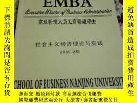 二手書博民逛書店罕見南京大學EMBA高級管理人員工商管理碩士 《社會主義經濟理論