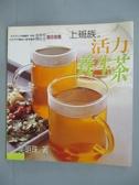 【書寶二手書T6/養生_ZBV】上班族活力養生茶_吳明珠