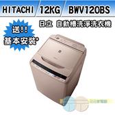 詢問有驚喜~限區含配送+基本安裝HITACHI 日立 12KG 自動槽洗淨洗衣機 香檳金 BWV120BS(N)