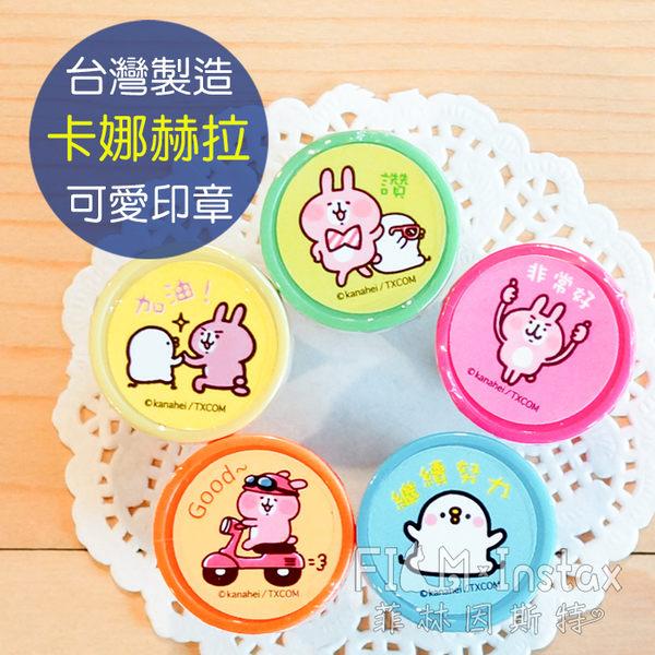 菲林因斯特《 卡娜赫拉 可愛印章 》 台灣製造 Kanahei 兔兔 P助 小印章