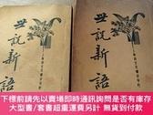 二手書博民逛書店罕見世說新語(上下全)Y455453 劉向 新文化書社 出版1935