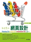 (二手書)就是愛玩網頁設計:Photoshop CS6、Flash CS6、Dreamweaver CS6三合一