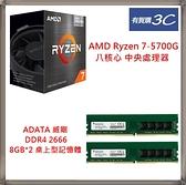 【CPU+記憶體】AMD Ryzen 7-5700G 八核心 中央處理器 + ADATA 威剛 DDR4 2666 8GB*2 桌上型記憶體