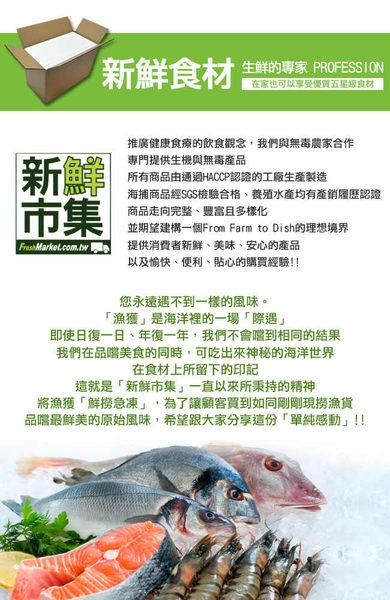 新鮮市集 嚴選鮮切-印尼原味土魠魚切片(300g/片)