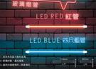 【燈王的店】 舞光LED 20W 4尺 T8 紅色燈管 LED-T820RGLR2 (易碎品限自取)