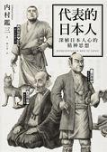 (二手書)代表的日本人:深植日本人心的精神思想