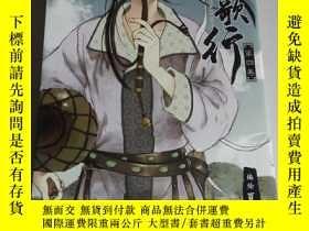 二手書博民逛書店長歌行罕見第四卷Y200392 新世紀出版社 出版2013