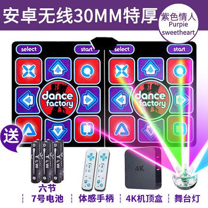 全舞行跳舞毯電視電腦接口兩用雙人無線跳舞機家用體感跑步游戲機