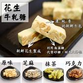 花生牛軋糖 袋裝 (原味/抹茶/芝麻/巧克力) 好吃不黏牙 甜園