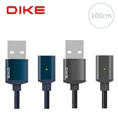 DIKE DL410 100cm 鋁合金磁吸充電線 (無附接頭)[富廉網]