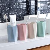 幾何菱形刷牙杯漱口杯喝水杯子 家用情侶牙刷杯洗漱杯牙缸   夢曼森居家