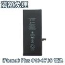 含稅附發票【贈4大禮+玻璃貼1元】iPhone6 Plus 電池 iPhone 6 Plus 電池 2915mAh