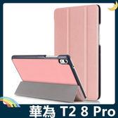 HUAWEI MediaPad T2 8 Pro 多折支架保護套 類皮紋側翻皮套 卡斯特 超薄簡約 平板套 保護殼 華為