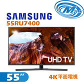 《麥士音響》 SAMSUNG三星 55吋 4K平面電視 55RU7400