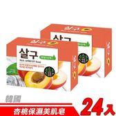 【24入超值組】韓國 MKH無窮花-杏桃保濕美肌皂 100g