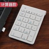 數字鍵盤 筆記本數字鍵盤電腦USB財務有線外接超薄無線小鍵盤免切換銀行會計數字小鍵盤