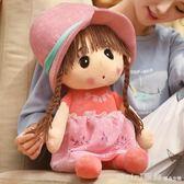 可愛菲兒布娃娃花仙子毛絨玩具女生兒童公主抱睡玩偶公仔女孩禮物 俏girl YTL