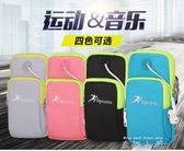 韓版男女通用運動裝備跑步放手機鑰匙零錢臂包臂式手包臂袋手臂套   米娜小鋪