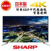 登錄送5000商品卡 SHARP 台灣夏普 LC-70U33JT 液晶電視 4K Ultra HD 日製 聯網 薄邊框 Dolby Audio 公司貨