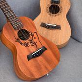 尤克麗麗 安德魯單板尤克里里初學者學生成人女21寸23寸烏克麗麗兒童小吉他 MKS免運