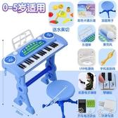 寶貝兒童鋼琴玩具女孩寶寶電子琴1-2-5周歲小孩生日禮物六一【快速出貨】