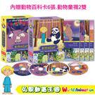 (英國動畫) 動物園道64號 DVD [第四季:BOX5+6 :79~104集] ( 64 Zoo Lane ) ※附動物百科卡、動物童襪