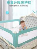 床圍欄寶寶防摔防護欄嬰兒童垂直升降 床護欄大床1.8-2米床邊擋板  igo 小時光生活館