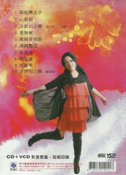 林玉英 那奴灣名字 CD附VCD (購潮8)