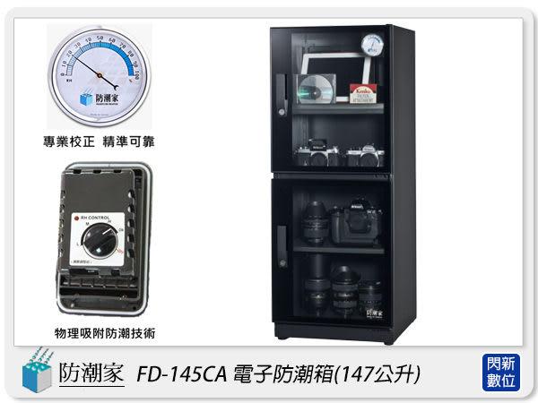 防潮家 FD-145CA 鏡面框 電子防潮箱 147L(FD145CA,台灣製,五年保,滑軌托盤X1,可調高低層板X3)