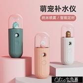 補水儀手持納米噴霧補水儀充電式便攜小型美容加濕器臉部保濕隨身蒸 【新春歡樂購】