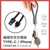 編織快充 iPhone / TYPE-C線【2.1A快充】H87 短線 隨身隱藏線 USB 編織線 充電線