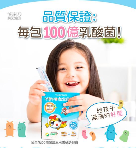 【兒童益生菌20株菌】好菌銀行 YOYO敏立清益生菌-乳酸原味(20條/盒) 悠活原力 防護