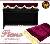 【小麥老師樂器館】直立式鋼琴 專用 防塵罩【A140】 PP-002防塵套 鋼琴防塵套 鋼琴防塵罩 鋼琴琴罩