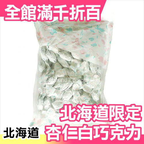 日本原裝 北海道限定 杏仁白巧克力 白巧克力 杏仁巧克力 零食 250g 【小福部屋】