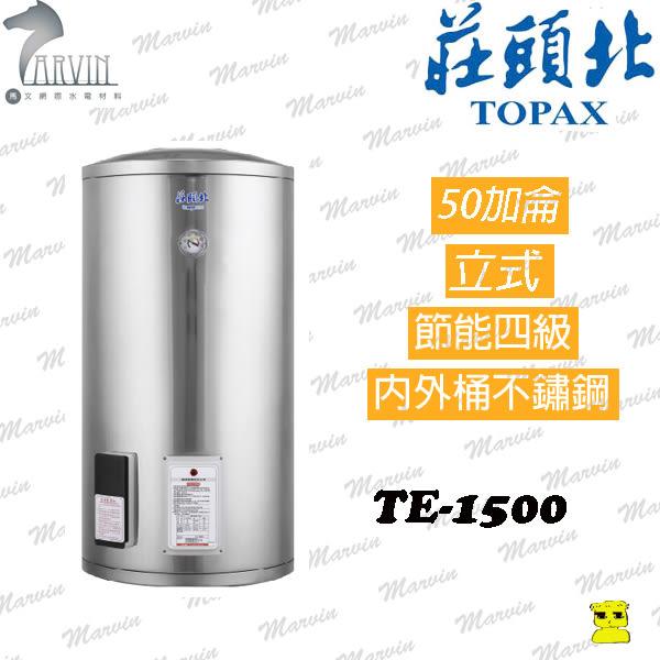 莊頭北電熱水器 50加侖 TE-1500 立式儲熱式電熱水器 水電DIY 莊頭北內桶保固三年