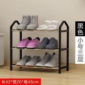 簡易小型鞋架家用經濟型宿舍省空間門口迷你鞋柜單 nm1296 【VIKI菈菈】