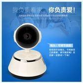 YOOSEE 無線攝影機 看家神器 960P智能監控攝像機 手機遠端監控360 支援多支手機監控 非V380