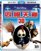 【停看聽音響唱片】【BD】四眼天雞 3D+2D 藍光限定版