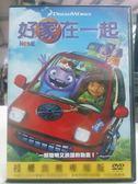 影音專賣店-B10-044-正版DVD【好家在一起】-卡通動畫-國英語發音