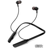 無線運動藍芽耳機5.0頸掛脖式跑步無線籃牙健身男頭戴項圈入耳重低音磁吸耳塞女MP3插卡通用型