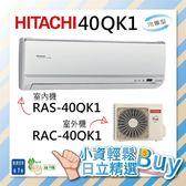 現貨 日立 RAC/S-40QK1 【結帳再折+24期0利率+超值禮】HITACHI 分離式 變頻 冷氣 6-8坪 含基本安裝