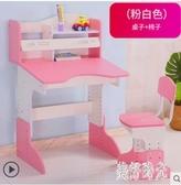 學習桌兒童書桌簡約家用課桌小學生寫字桌椅套裝組合男孩女孩 FF4947【美好時光】