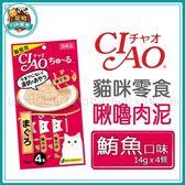 *~寵物FUN城市~*日本CIAO-貓咪零食 啾嚕肉泥【鮪魚口味/14g x4條】貓點心